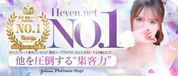 Platinum stage