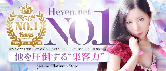 Platinum stage