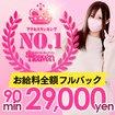 ♡横浜No.1デリヘル♡LaRouge