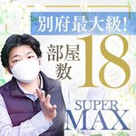 スーパーMAX