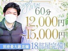 スーパーマックス<br />リニューアルオープンに付き<br />女の子のお給料が大幅変化!!<br />♢60分・・・¥12,000~¥13,000<br /> 70分・・・¥13,000~¥15,000<br />その他コースも大幅UPが実現!!<br />別府で1番のお給料をお約束します!!<br />◇最低保証給7万円以上可<br />◇市内・市外への無料送迎あり<br />◇マット無しOK<br />♢出稼ぎ・出戻り・地元女子大歓迎!!<br />♢寮完備(家電設備・生活必需品完備)<br />♢掛け持ちOK!!<br />♢自由出勤