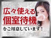短期出稼ぎもやっぱり、稼げるOkini 東京で! 週末2日以上から2週間ほどの期間で一気に稼げますよ!当店基準の期間稼働保証制度で、安心出稼ぎ!・・※保証とは、出勤する日数に応じて、1日のお給料を保証するものです。。。最低3万~8万まで!・・詳しくは当店まで、お問い合わせください。