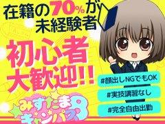 """<a href=""""https://www.girlsheaven-job.net/10/mizutama_campus8/blog/"""" target=""""MC8"""">☆日本で唯一ココにしかないお店★押してみてね(*´艸`*)★</a><br /><br />偶然は必然☆ようこそ☆当店ページへたどり着かれました(^_-)-★<br />全国から女の子からご応募を頂くのは、もちろん「理由があるから♪」<br /><br />まずは「その理由」を見て感じて下さい(^^)/(^^)/(^^)/<br /><br /><br />常にエリア最高峰「女の子への還元率☆」を目指し続けるMC8♪<br /><br />「知リ合いに会わないカナ!?バレないかな!?」・・・<br />女の子の立場になれば分ります(*・ω・)(*-ω-)(*・ω・)(*-ω-)<br />「最重要課題」として考えている「当店ならご心配なく!」☆<br />どんなお客様か「事前に分かる!」数少ない顧客管理システムを採用しています★<br /><br /><br /><br />★面接ではお仕事について、お給料について★<br />普段は誰にも聞けないコト、気になるコトまずは全てお教えします☆<br />ご希望があれば、「即日体験入店」ももちろんOKです(^^)/(^^)/(^^)/<br /><br /><br /><br /><br />☆入店を急ぐ必要なんてありません☆<br />★あせらず経験してみてからでも遅くないと思います(*^_^*)<br />まずは「しっかりしたお店選び」と「経験してみる」事が一番重要です☆<br /><br /><br /><br />☆皆さんが気持ちよくオシゴトができるように、常識のある普通の女の子が集まる♪<br />そんなお店を日々目指しています☆ミ"""