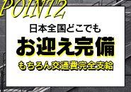 貴女を迷子にさせませんo(・ω・´o)当店は日本全国どこでもお迎え完備ε=ヾ(*・∀・)/来て頂ける時はモチロン日本全国どこからでも交通費をお支払い致します♪♪