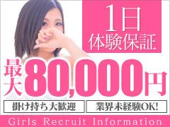 面接交通費、¥3,000~支給させて頂いてます♡