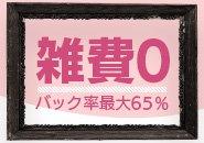 今だけバック65%可能♥当店でしたら雑費引き一切なし♥完全日払い♥