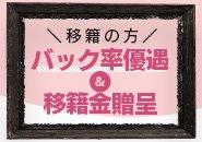 妹系・姉系で幅広く18歳~35歳まで募集中!!