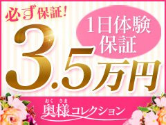 1日体験保証35000円!!<br /><br />女の子第一主義の高額バックで是非一緒に目標を達成していきましょう♪♪<br />