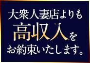 福岡で唯一の【人妻高級店】です。ご利用頂くお客様も富裕層ばかりで会員数も増え続けています。料金を高めに設定しているのでベースのお給料から満足して頂ける額になっております。
