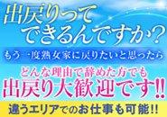 入店祝い金【3万円】!!必ず支給します☆