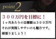 1ヶ月あたりの現実的な目標額は300万円★それ以上のキャストさんも活躍中です。高級店だからこそ実現できる数字です。