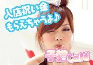 入店祝い金は40万円ご用意しています♪入店祝い金の出しすぎでお店が潰れないかだけが心配です( ;∀;)
