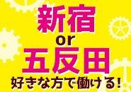 新宿と五反田に店舗あるのであなたのお好きなエリアで働けます!