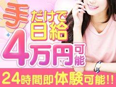 手だけで日給4万円可能