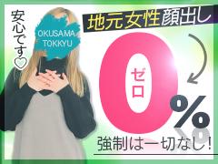 長岡0930特急では、働く女性を全面サポート!