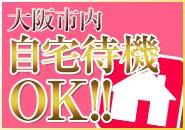 大阪市内の方であれば少しでも働きやすく、安心に!自宅待機も可能です!