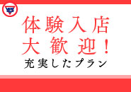 体験入店は、40分コース5990円~のお給料になります。一日お仕事で10万円も可能です!!もちろん短時間出勤でもお給料は変わりませんよ。