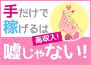 誰でも面接ダケで10,000円ですよーヾ(≧∀≦☆)