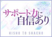 指名バック、最低2,000円。最大5,000円支給