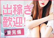 地方在住の女の子必見です!! 広島に住んでいない女の子でも、気軽に働きに来れるように、 地方在住の女の子向けに《出稼ぎプラン》をご用意しました☆<もちろん寮もあります>ワンルームマンション♪ TV・洗濯機・布団・ドライヤー・シャンプー・・・etc必要なものは大体揃えています。その他希望がある場合は最大限お答え致します!!