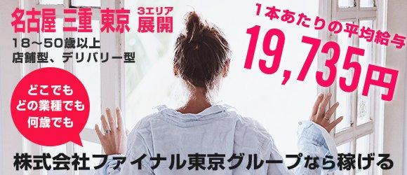 VIP東京25時 離宮