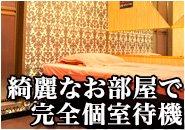完全個室待機、及びプライバシーしっかりに配慮しております。綺麗でスタイリッシュなお部屋で気持良くお仕事をして下さい。