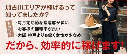ドMな奥様加古川店