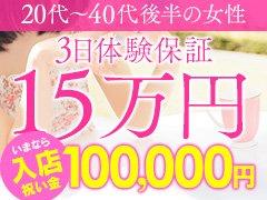 体験保証 3日間で15万円保証!!<br />※諸条件はお問い合わせください