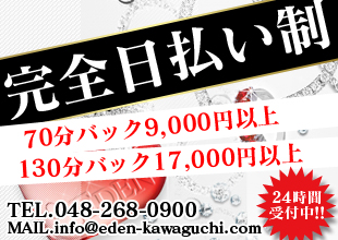"<p class=""box""></p><p class=""box""><a href=""http://line.me/ti/p/pm9HZK6BM2""><img height=""413"" width=""795"" alt="""" src=""http://www.eden-kawaguchi.com/uploader/64/logo-64-501-A.jpg"" /></a></p><p class=""box"">                             <br /><br />コンパニオンを大大大大募集!<br /><br />お問い合わせはお電話・メールにて受け付けております。<br /><br /><br />TEL/048-268-0900<br />MAIL/info@eden-kawaguchi.com<br /></p>"