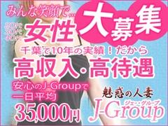 千葉エリアでダントツの有名グループ!!<br />