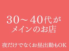 30代40代がメインのお店です。<br />お昼勤務の出来る方大歓迎!!