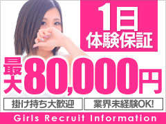 面接交通費、¥3,000~支給させて頂いてます!