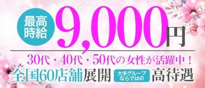 五十路マダム姫路店(カサブランカグループ)