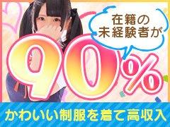 キャンペーン期間中(2/28まで)に『冬トク3万円応募』の入店で、3万円プレゼントしちゃいます☆★<br />入店するだけで3万をお給料とは別でお渡しします。なんと、短期でもOKです!<br />S級グループのお店に入店するならこの冬がイチバン!<br />『冬トク3万円』で今年の冬は楽して稼ぎましょう♪<br /><br />※応募時に必ず『冬トク3万円』の応募とお伝え下さい。
