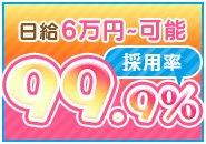 ただいま【夏トクキャンペーン】開催中☆初日にお給料+35,000円がもらえるよ☆