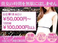 リアルゲート東京では、夢や目標を掲げ頑張っている女性を大募集!
