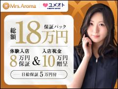 ◆入店決定でお祝い金10万円プレゼント♪◆<br /><br />千葉ミセスアロマへ入店をお決めいただきますと、お祝い金10万円をプレゼントしちゃいます!<br /><br />千葉ミセスアロマは20後半から30代の女性が特に輝けるお店です。<br />高級店をコンセプトに、アロマエステの技術と大人の女性ならではの癒しと安らぎをお客様に提供しているお店ですよ♪<br />手だけのサービスで、少し楽して安定した高収入はいかがですか?<br /><br />夢見る乙女グループのお店ですので、会員数は千葉県内でもトップクラス!<br />紳士的なお客様多数の優良店で、働きやすさにも定評がございます。<br />本格的なアロマエステ店ですから、ハードなサービスは一切ありません。<br /><br />【嬉しい特典で働く貴女を全面バックアップ!】<br />千葉ミセスアロマでは様々な特典をご用意しております☆<br />まずは、1ヵ月間の寮費が無料になるフリーレントキャンペーン!<br />即入寮OKで、敷金・礼金なしで引越し費用も負担いたします。<br />他にも、お友達紹介キャンペーンとして最大16万円プレゼントしています。