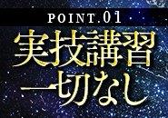 *口頭や簡単なマニュアル動画でのご説明になります!!ご心配要りません(*^_^*)