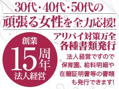 お陰様で当店は10周年…人妻&熟女専門の老舗店です<br /><br />安心 と 信頼 と まごころ で、<br /><br />たくさんのお客様にご愛顧頂いております。<br /><br /><br />【具体的実績例】<br />・70分 12,000円(女の子手取り)<br />・90分 14,000円(女の子手取り)<br />・120分 19,000円(女の子手取り)<br />・15日間(6時間待機/1日)で100万円/月 可能<br /><br />【待遇】<br />・完全自由出勤制!!(例:2~3時間/1日、1日だけ/1週 出勤など)<br />・新人保証期間制度アリ!!<br />・売上達成ボーナスあり(4万円)!!<br />・保育園に必要な書類もすぐにご用意出来ます!!<br />・博多駅&天神周辺駅への送迎もあります!!<br />・出稼ぎの場合、ホテル手配&宿泊手当て(当店規定)もあり!!<br />・博多区近隣であれば自宅待機も可能!!<br />・20代~60代の常識ある女性を求めております!!