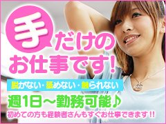 ☆入店祝金20万円☆待機保証5千円から1万円☆アロマ資格取得☆