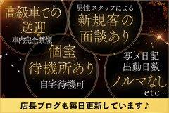 関西の高級人妻&お姉さま系デリバリーヘルスのお店です。<br />29歳~40代の大人の女性を求めています。<br />未経験、経験者ともに大歓迎です!