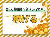 お給料の心配は一切無し!最大1日10万円までの給与保証制度がありますので気軽にご相談下さい!!