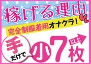◆全員に            【入学祝い金として7万円】           プレゼント!!◆
