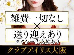 [創業15年以上の老舗]<br />3大都市の1つ「大阪」<br />関西で最高級の収入と夢をつかみませんか?<br />--------------------------------<br />「クラブアイリス大阪」は現在12年目を迎えさせていただいております。今では約3.2万人の会員様が日本全国にいらしております。<br /><br />これも数多くのアイリスレディたちが築き上げてきた【歴史】であり、【文化】でもあります。<br /><br />当倶楽部は、「会員制」の倶楽部となりますので泥酔の方、危ない方等、当倶楽部の会員様として相応しくないとご判断させていただいた時点で、<br /><br />「お断りさせていただいております。」<br /><br />当倶楽部の会員様に相応しい方のみ(お嬢様に紳士な方)が初めてクラブアイリスのお嬢様とお会いできるシステムで運営させていただいておりますので、安心して働ける環境となっております。<br /><br />また、当倶楽部は創業15年を迎え更なるサービス向上とより良くお嬢様方に&quot;価値&quot;を見出していただきたく、クラブアイリスからアイリスグループへと進化し、グループ展開をする運びとなりました。<br /><br />全国店舗数:7店舗<br />ブランド数:5店舗<br /><br />≪for 3days of 10days≫<br /><br />貴女が好きなところで、旅行気分を楽しみながら、思うように&quot;目標&quot;や&quot;夢&quot;のために稼げるフィールドを私たちアイリスグループがご提供させていただきます。<br /><br />自分にあった店舗(コンセプト)が貴方自身で選択できる。目標値に対して、ブランドをプロデュースさせていただき、自分自身の高みを目指しながらお仕事ができる環境を整えております。<br /><br />まずはお気軽にお近くの店舗へお問い合わせください。