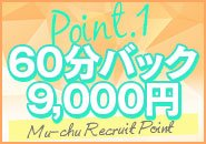 60分バック9,000円~