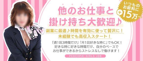 YESグループ PeachPai