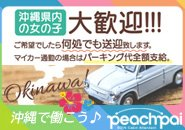 地元の女の子大歓迎です!沖縄本島でしたら何処でも無料送迎致しますしマイカー通勤してくれる女の子には高速代・ガソリン代・駐車場代を全額支給致します。