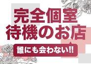 風俗経験のない方でも簡単に始められます!九州No1集客力で貴女の『稼ぐ』に貢献します!