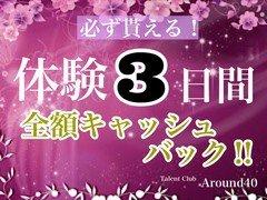 今なら選べる求人キャンペーン!<br /><br />『3日間全額バック』それとも『祝い金10万円』!<br /><br />貴女はどちらを選ばれますか?