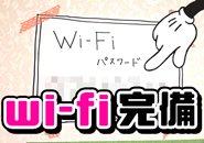 ★無料WiFi完備★ プレミアリーグ郡山の強いミカタのひとつに、待機室に無料WiFiが完備されています♪ ゲームにアプリにYoutubeに… いつでも繋がるインターネット♫ しかも無料で使い放題!!!! 待機中も暇をもてあましません!!!!